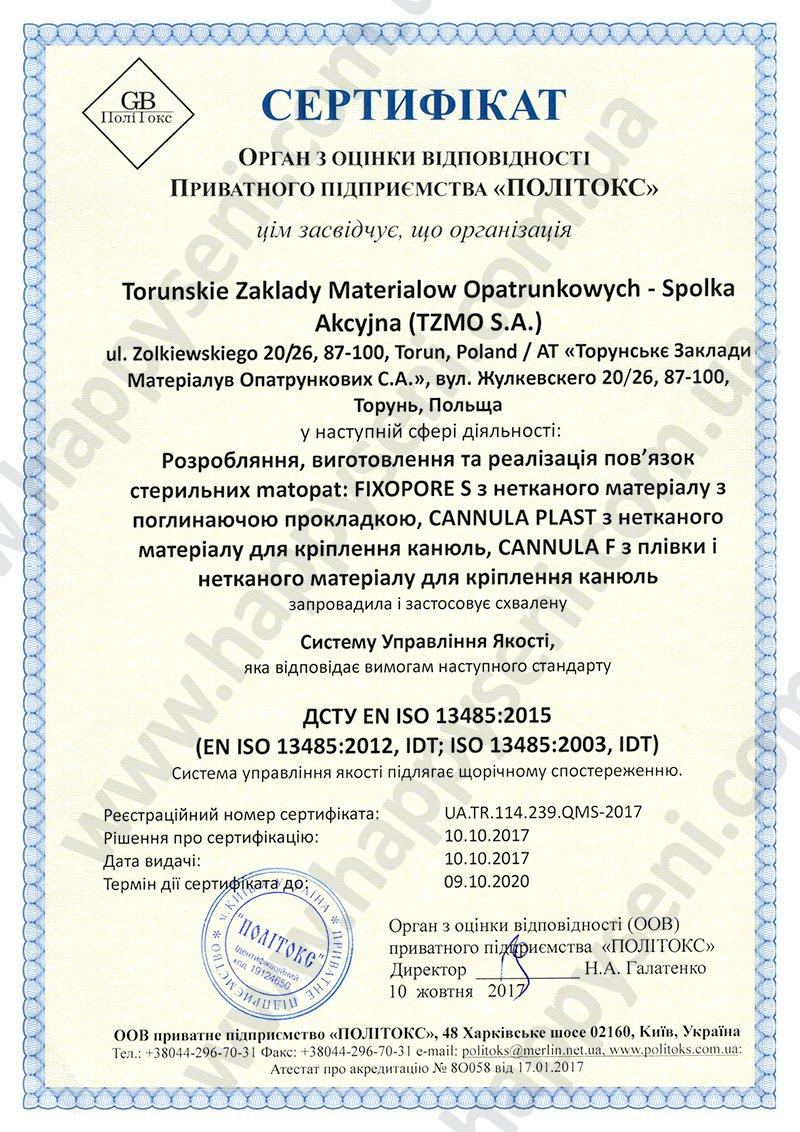 sertyfikaty vidpovidnosti_03.jpg