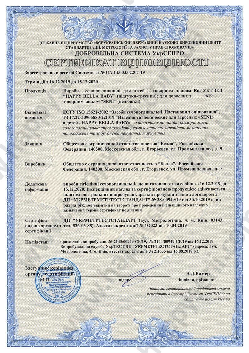 sertyfikaty vidpovidnosti_04.jpg