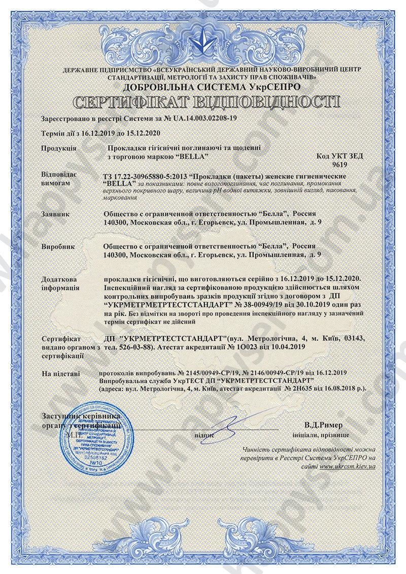 sertyfikaty vidpovidnosti_06.jpg