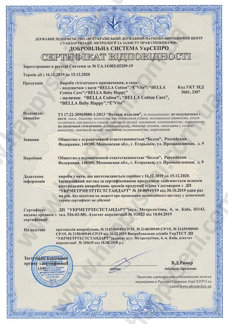 sertyfikaty vidpovidnosti_08.jpg