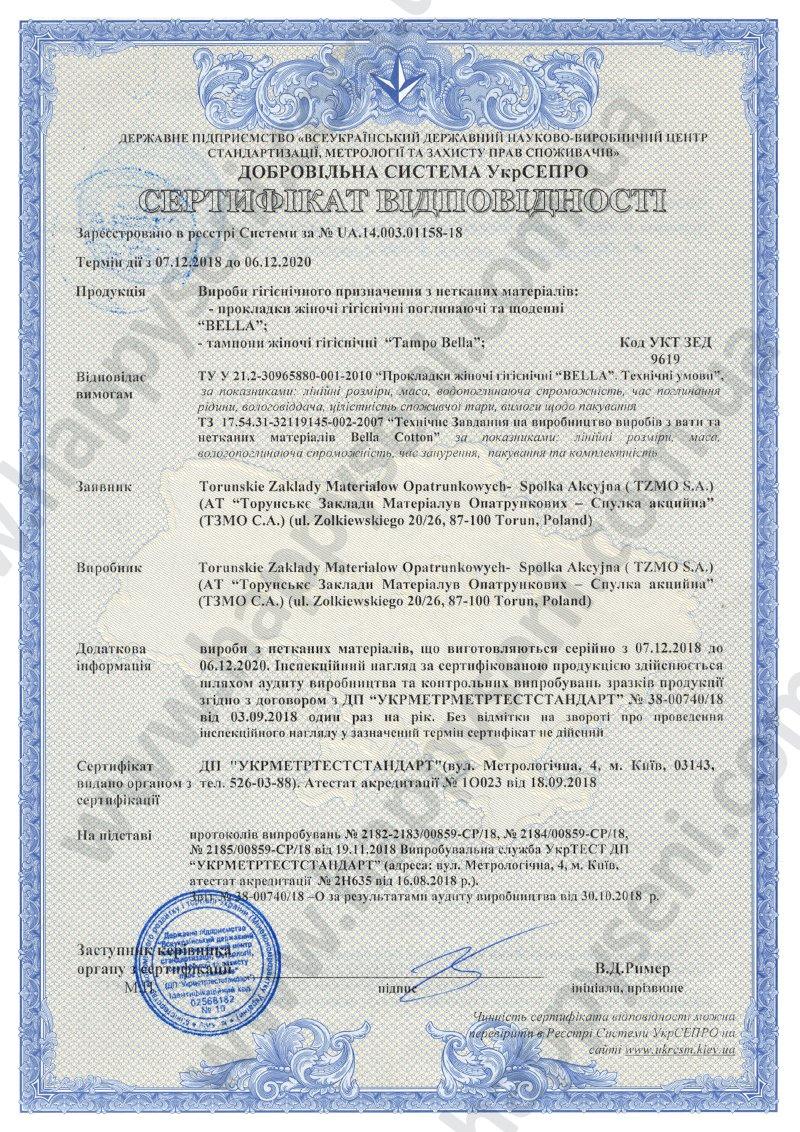 sertyfikaty vidpovidnosti_10.jpg