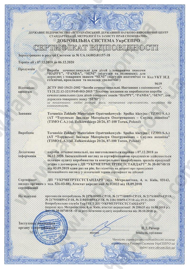 sertyfikaty vidpovidnosti_12.jpg