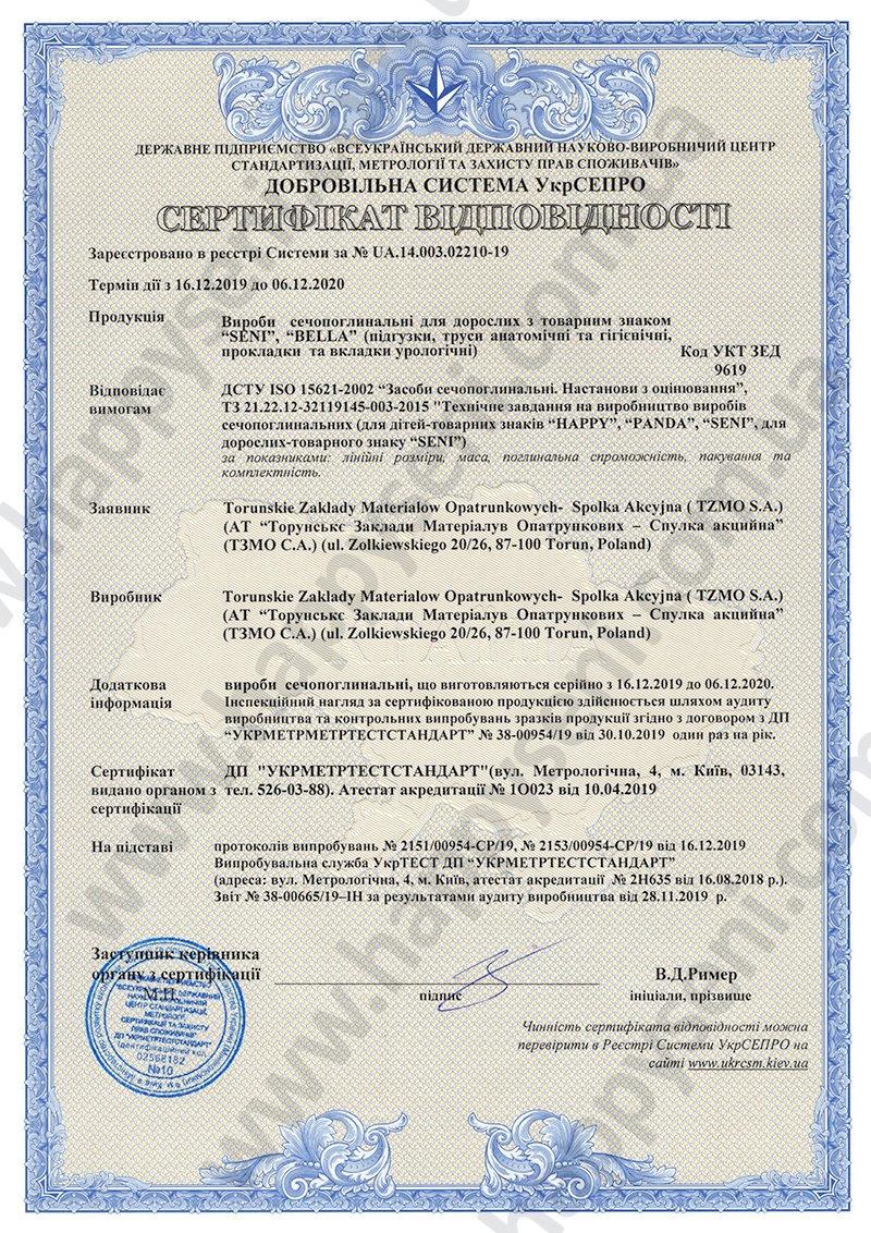 sertyfikaty vidpovidnosti_14.jpg