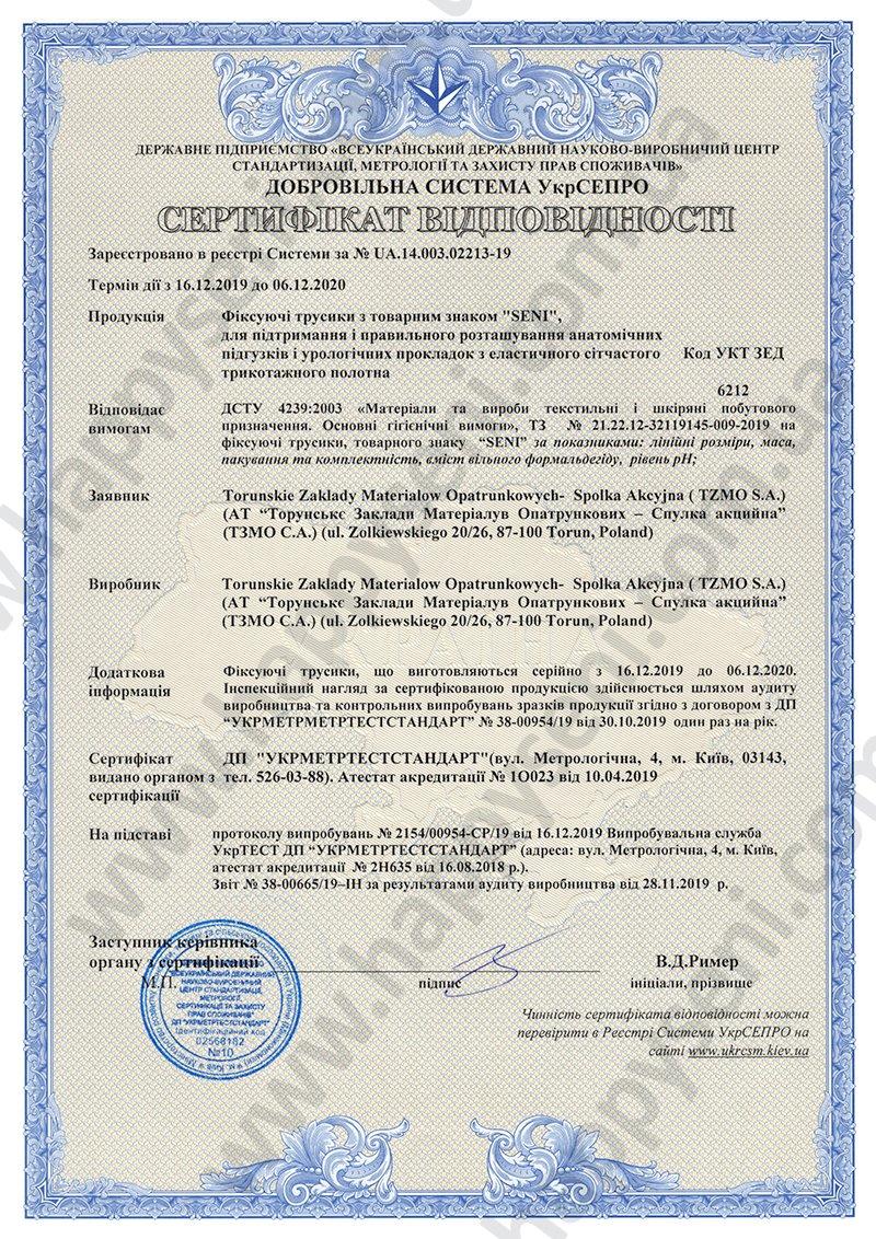 sertyfikaty vidpovidnosti_15.jpg