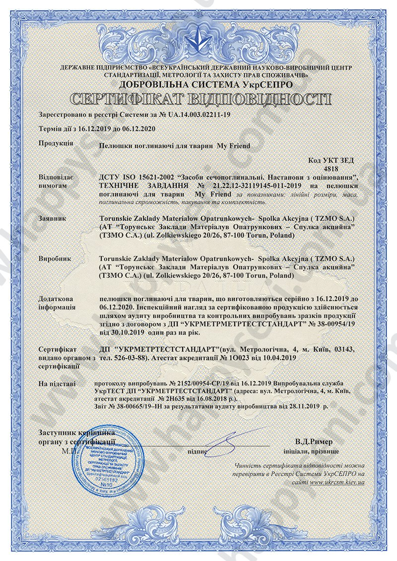 sertyfikaty vidpovidnosti_16.jpg