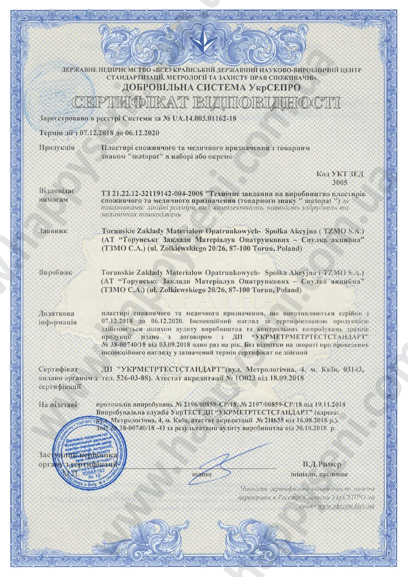 sertyfikaty vidpovidnosti_17.jpg