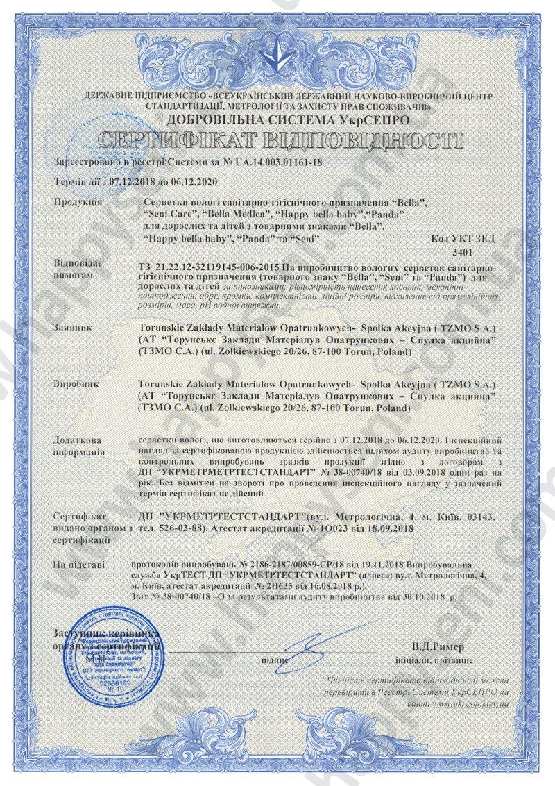 sertyfikaty vidpovidnosti_19.jpg