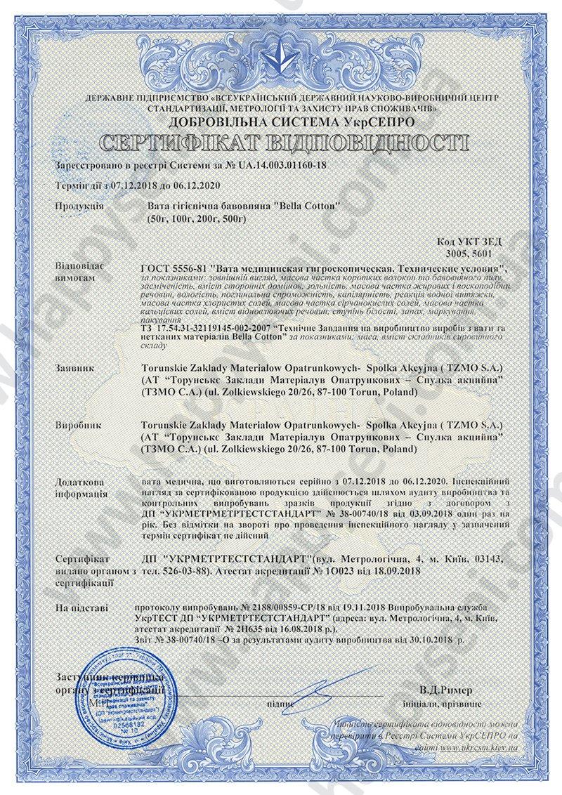 sertyfikaty vidpovidnosti_22.jpg