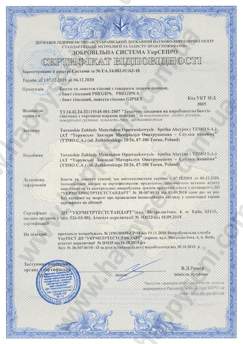sertyfikaty vidpovidnosti_24.jpg