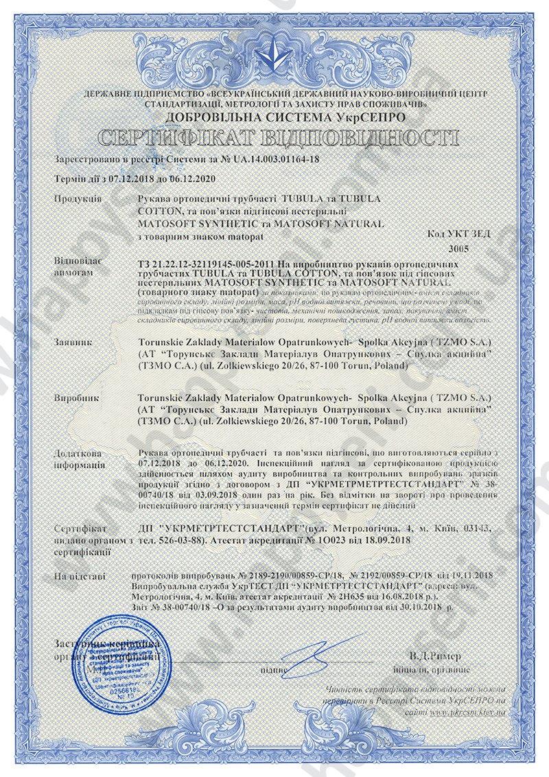 sertyfikaty vidpovidnosti_26.jpg