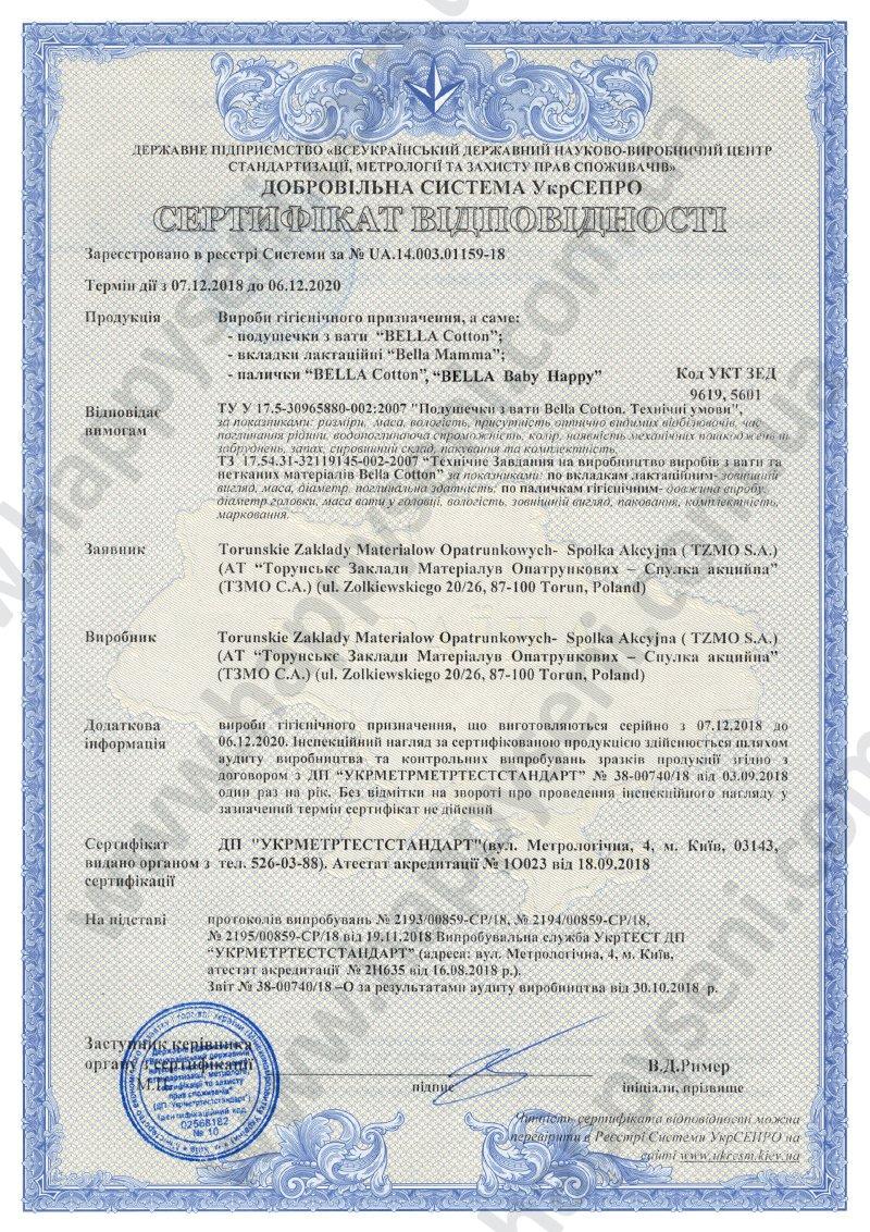 sertyfikaty vidpovidnosti_28.jpg