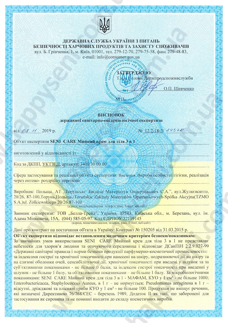 san-gig_seni care_moyushchyy krem 3in1_01.jpg