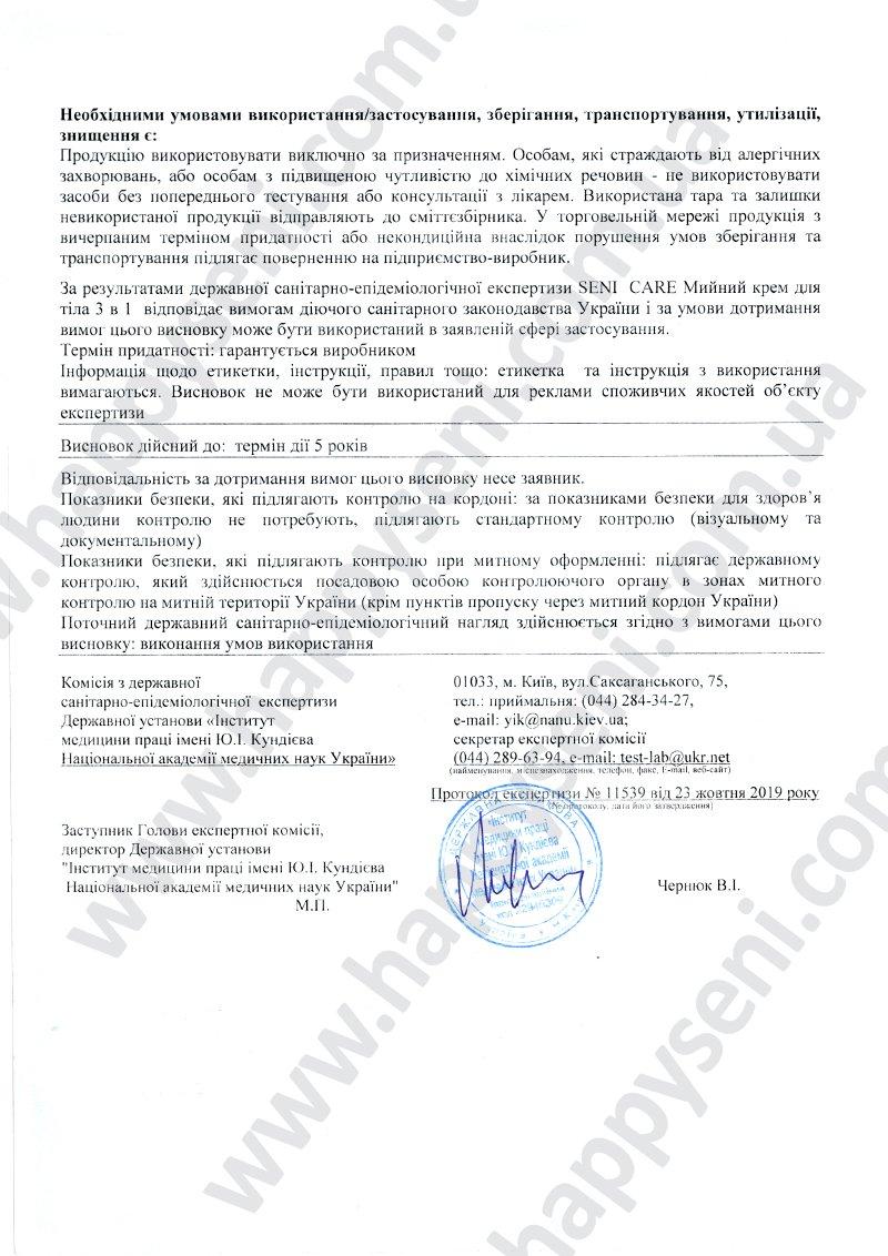 san-gig_seni care_moyushchyy krem 3in1_02.jpg